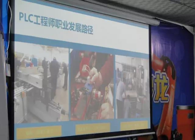 智通培训PLC沙龙04