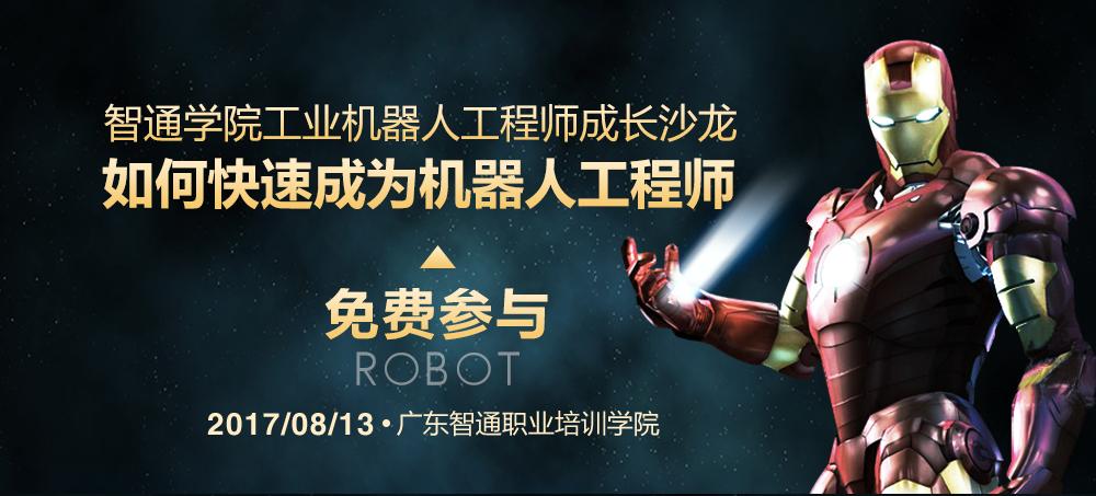 工业机器人免费公开课01