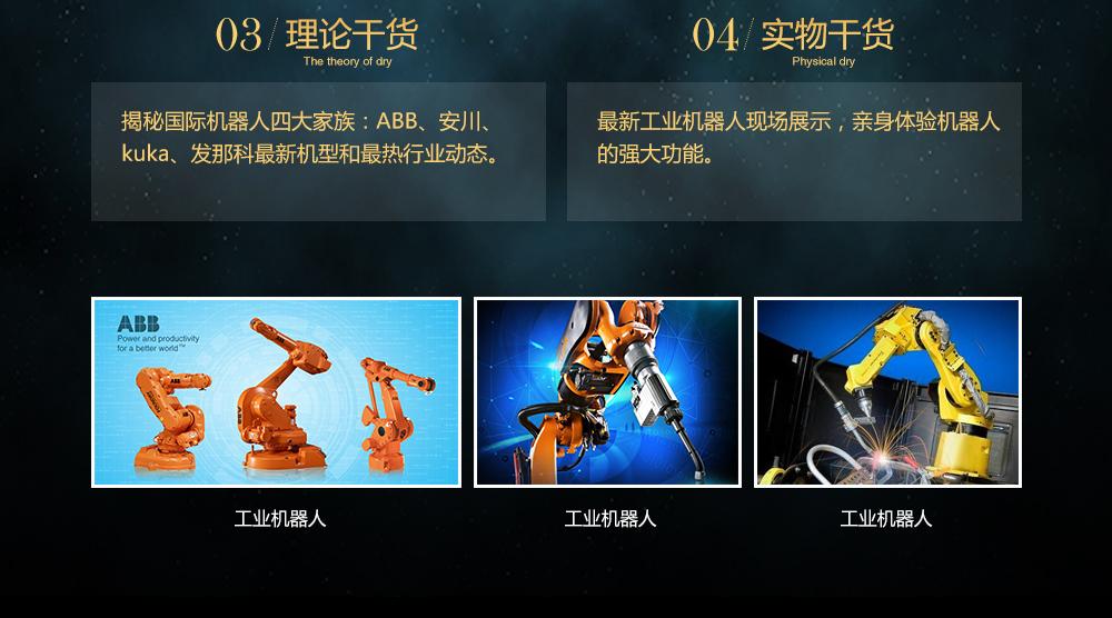 工业机器人免费公开课03
