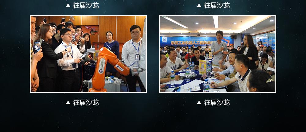 工业机器人免费公开课09